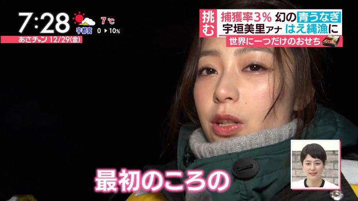 2017年12月29日宇垣美里の画像63枚目