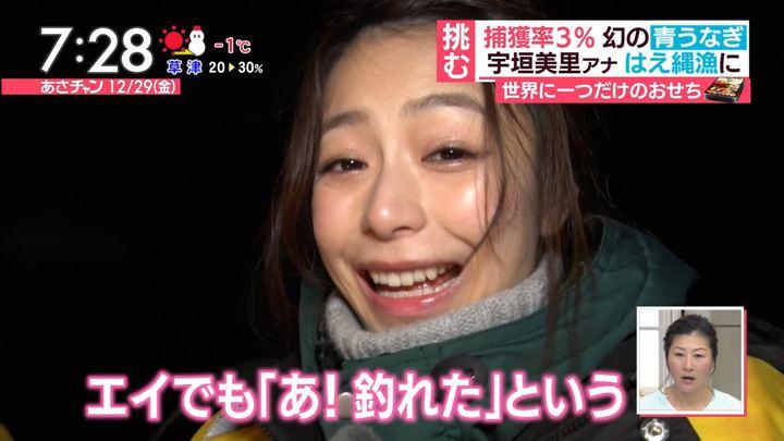 2017年12月29日宇垣美里の画像64枚目