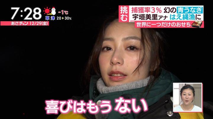 2017年12月29日宇垣美里の画像65枚目