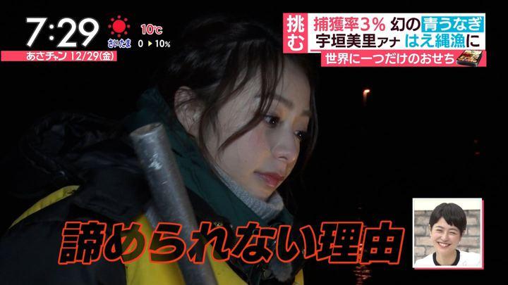 2017年12月29日宇垣美里の画像67枚目