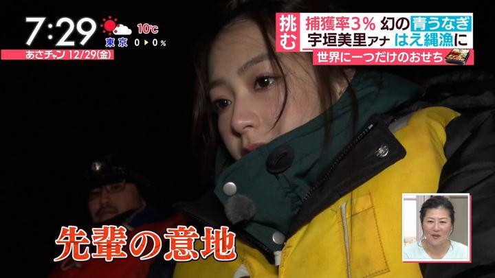 2017年12月29日宇垣美里の画像68枚目