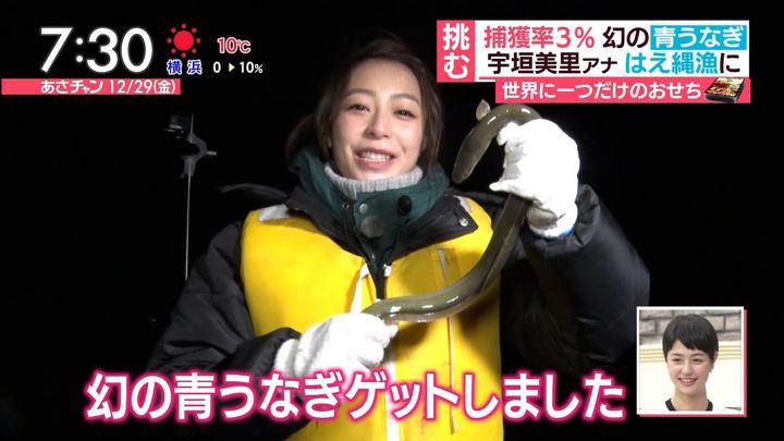 2017年12月29日宇垣美里の画像70枚目