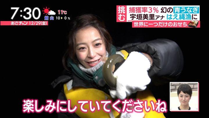 2017年12月29日宇垣美里の画像71枚目