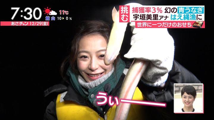 2017年12月29日宇垣美里の画像73枚目