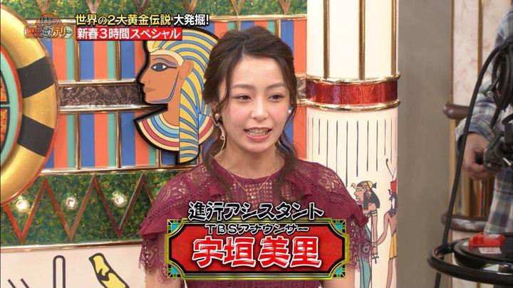2018年01月03日宇垣美里の画像04枚目