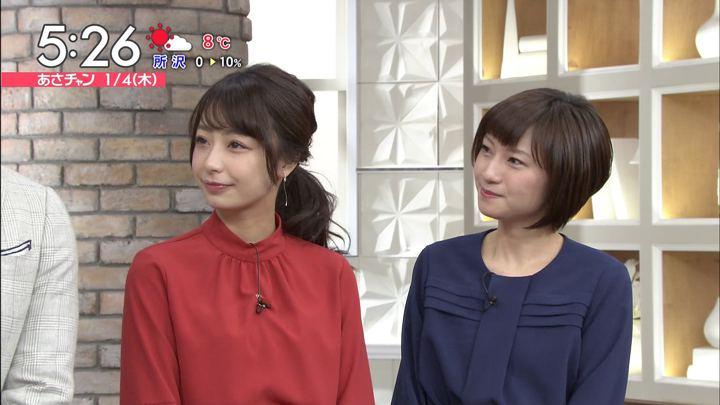 2018年01月04日宇垣美里の画像04枚目