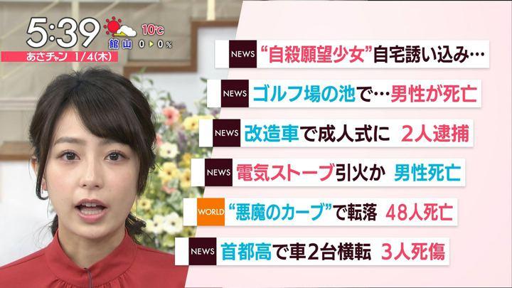 2018年01月04日宇垣美里の画像10枚目