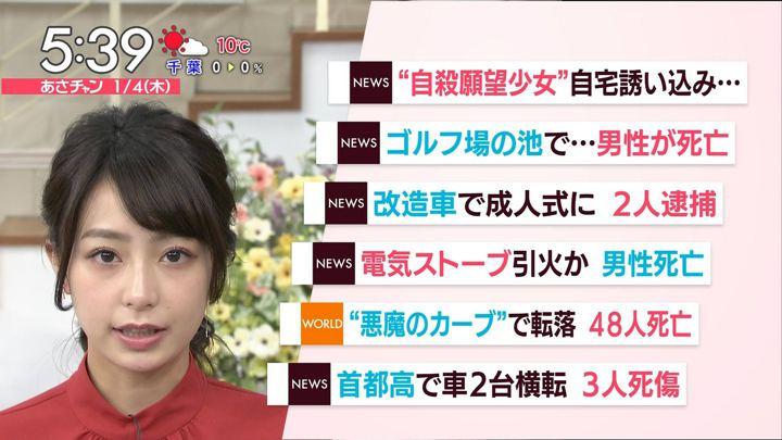 2018年01月04日宇垣美里の画像11枚目