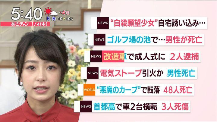 2018年01月04日宇垣美里の画像12枚目