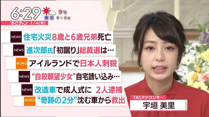 2018年01月04日宇垣美里の画像20枚目