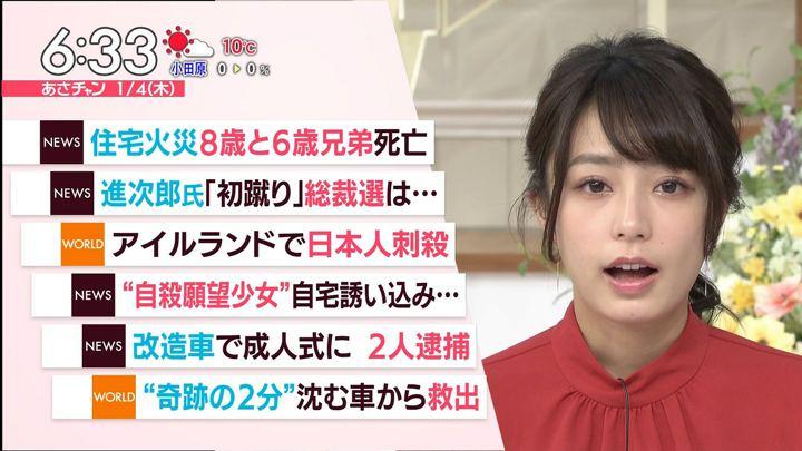 2018年01月04日宇垣美里の画像22枚目