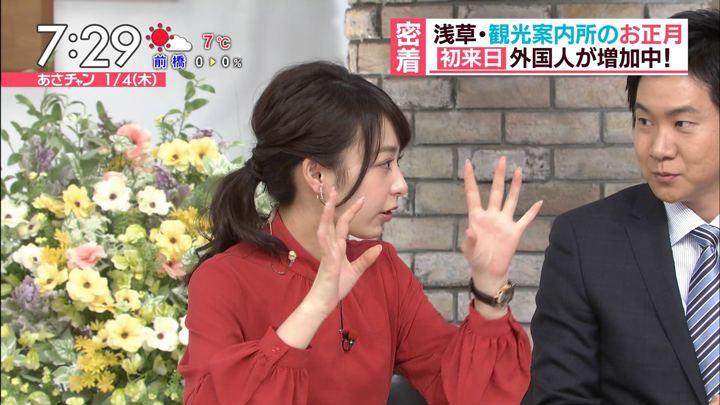 2018年01月04日宇垣美里の画像28枚目