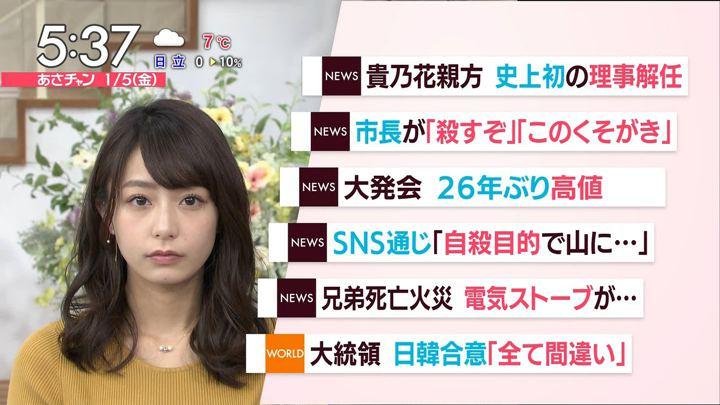 2018年01月05日宇垣美里の画像08枚目