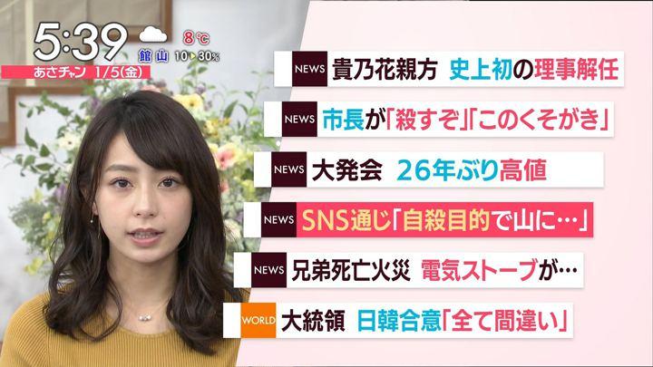 2018年01月05日宇垣美里の画像10枚目