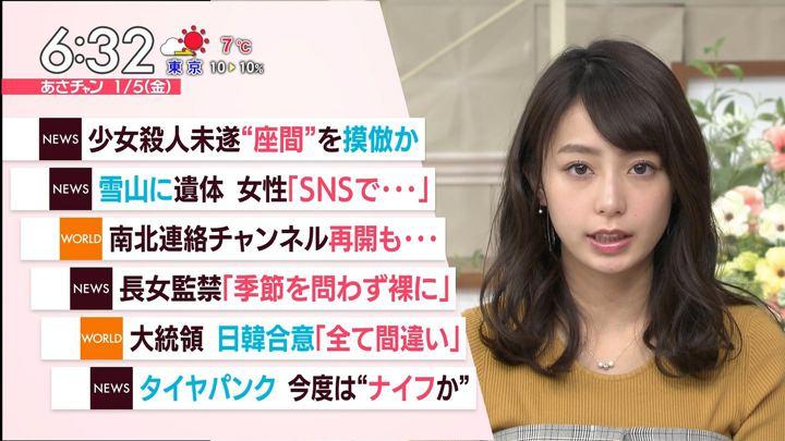 2018年01月05日宇垣美里の画像16枚目