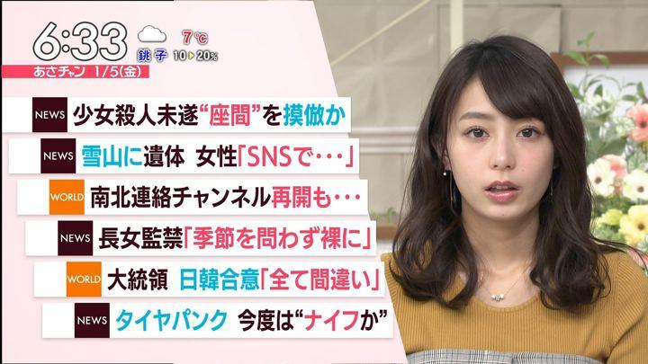 2018年01月05日宇垣美里の画像17枚目