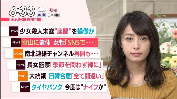 2018年01月05日宇垣美里の画像19枚目