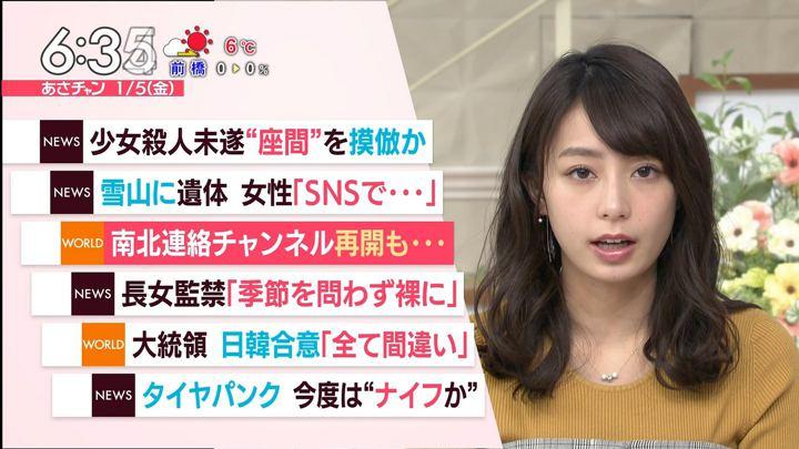 2018年01月05日宇垣美里の画像20枚目