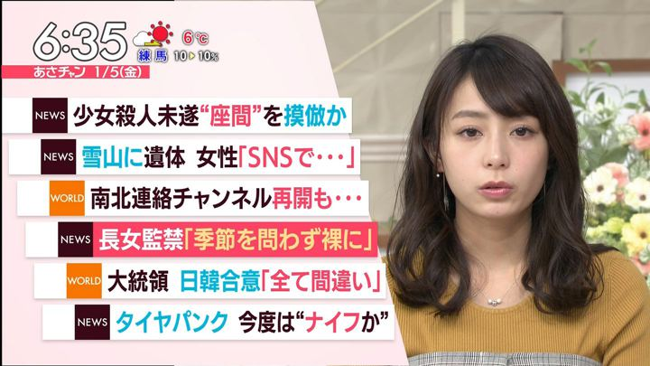 2018年01月05日宇垣美里の画像21枚目