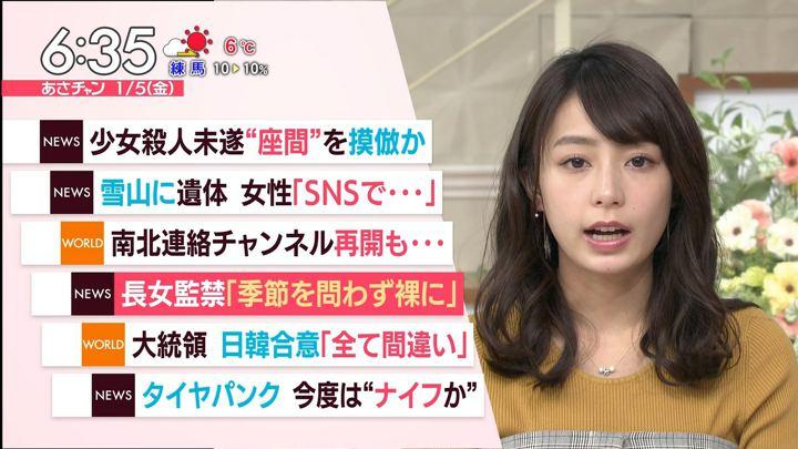 2018年01月05日宇垣美里の画像22枚目
