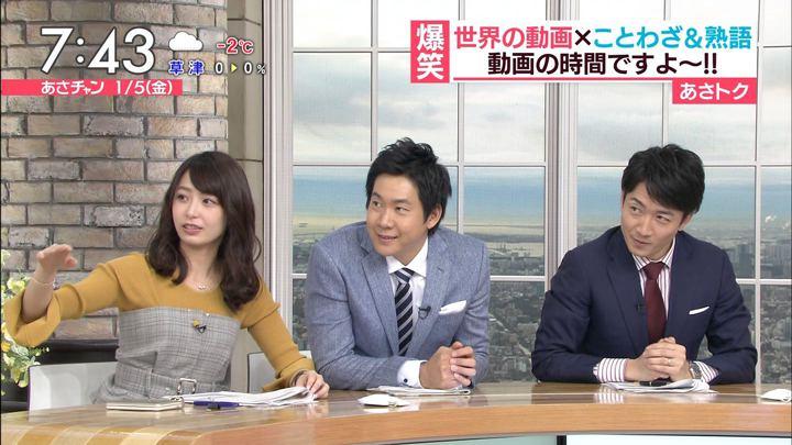 2018年01月05日宇垣美里の画像33枚目