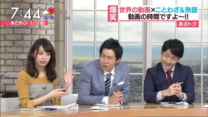 2018年01月05日宇垣美里の画像34枚目