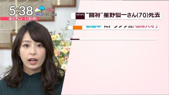 2018年01月08日宇垣美里の画像05枚目