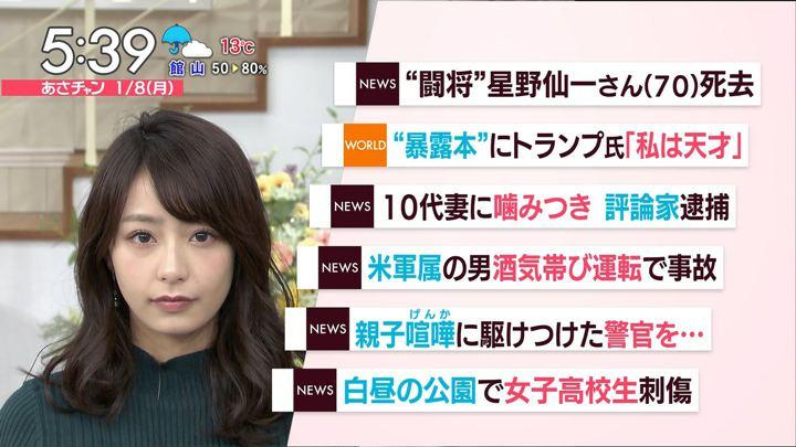 2018年01月08日宇垣美里の画像06枚目