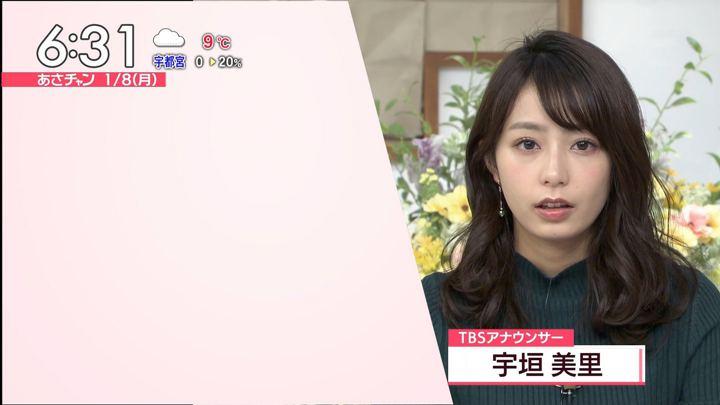 2018年01月08日宇垣美里の画像09枚目