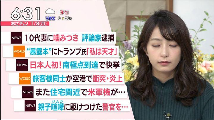 2018年01月08日宇垣美里の画像11枚目