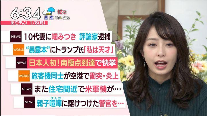 2018年01月08日宇垣美里の画像14枚目