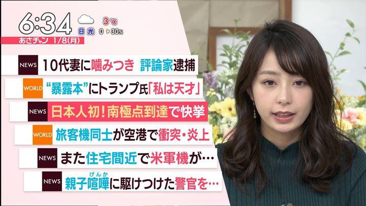 2018年01月08日宇垣美里の画像15枚目