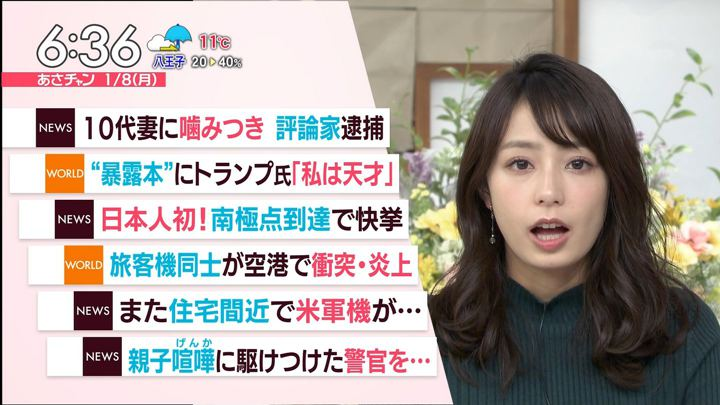 2018年01月08日宇垣美里の画像16枚目