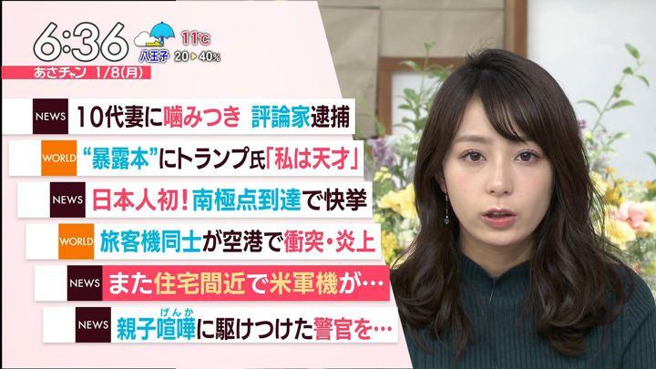 2018年01月08日宇垣美里の画像17枚目