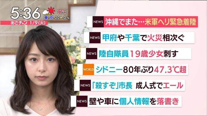2018年01月09日宇垣美里の画像09枚目
