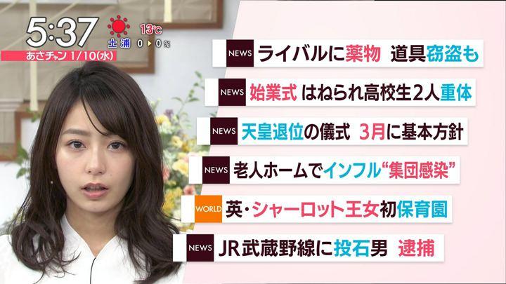 2018年01月10日宇垣美里の画像14枚目