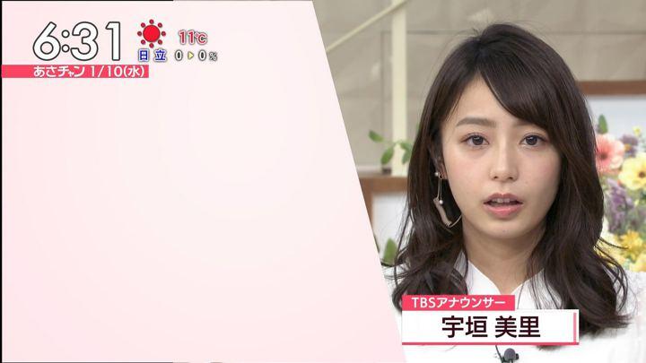 2018年01月10日宇垣美里の画像17枚目