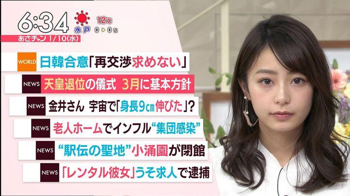 2018年01月10日宇垣美里の画像19枚目