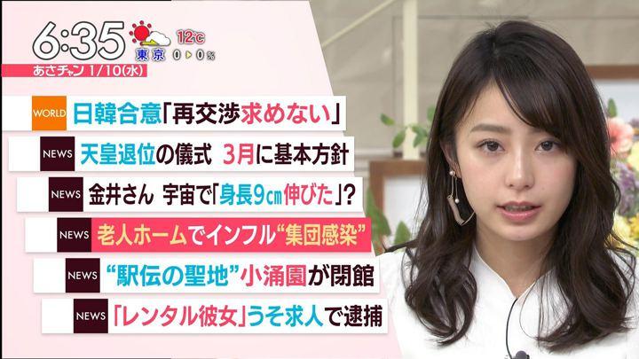 2018年01月10日宇垣美里の画像22枚目