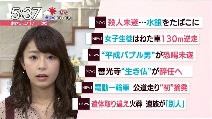 2018年01月11日宇垣美里の画像11枚目