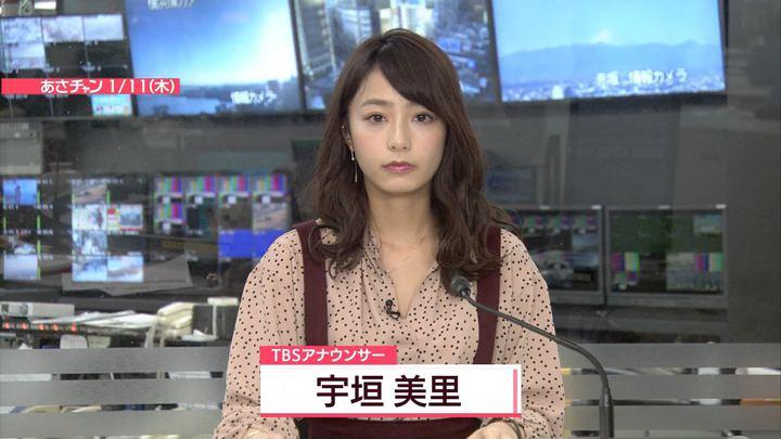 2018年01月11日宇垣美里の画像19枚目