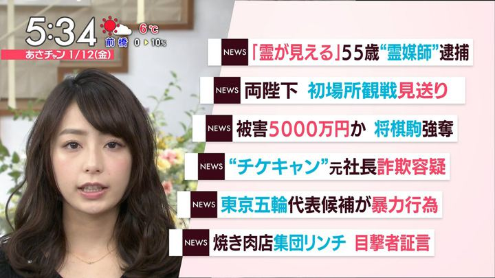 2018年01月12日宇垣美里の画像05枚目
