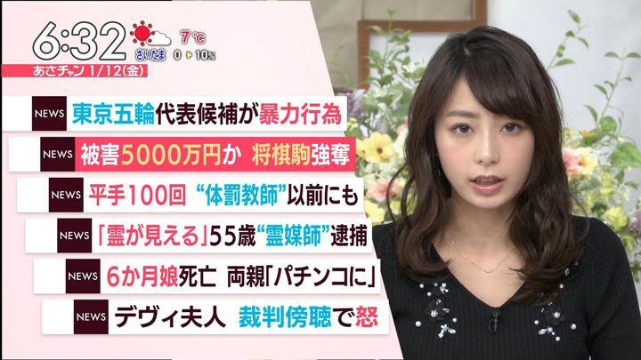 2018年01月12日宇垣美里の画像14枚目