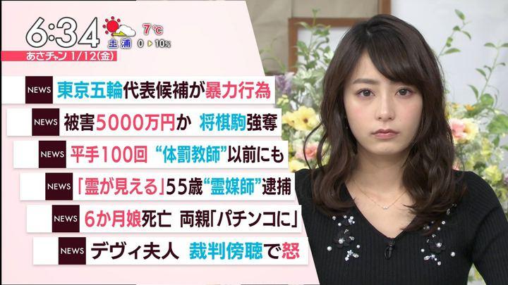 2018年01月12日宇垣美里の画像15枚目