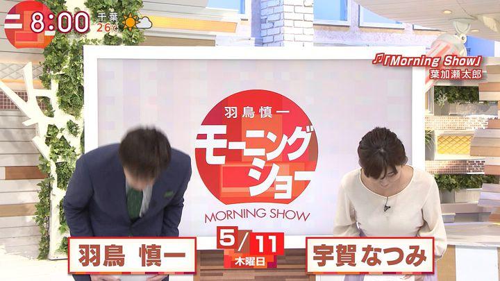 uganatsumi20170511_02.jpg
