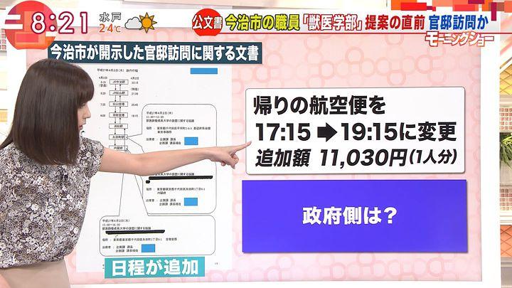 uganatsumi20170609_06.jpg