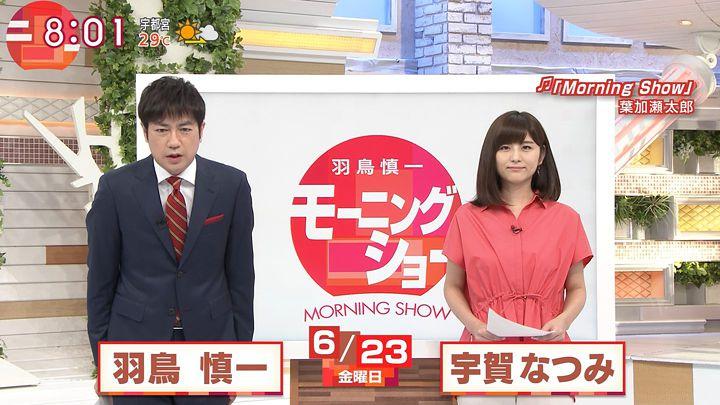 uganatsumi20170623_01.jpg