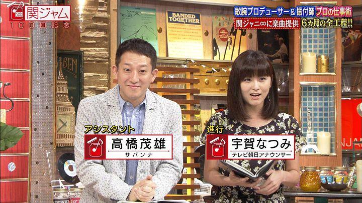 uganatsumi20170625_01.jpg
