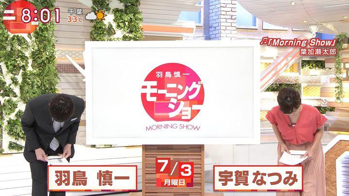 uganatsumi20170703_02.jpg