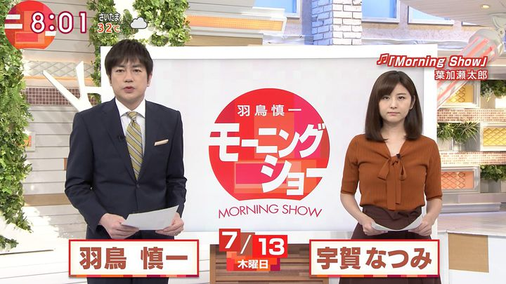 uganatsumi20170713_01.jpg